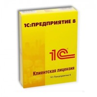 1С:Предприятие 8. Клиентская лицензия на 1 рабочее место программная защита