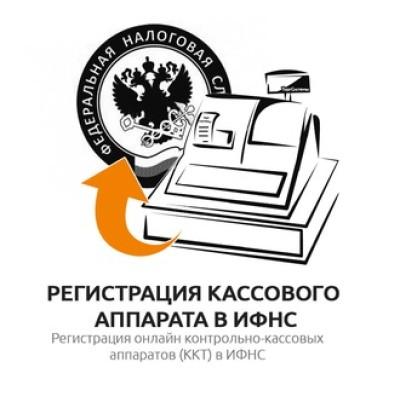 Услуга: регистрация онлайн-кассы в ИФНС с использованием электронной подписи
