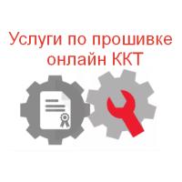 Услуга: Работы по прошивке (обновлению) онлайн ККТ